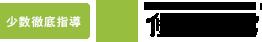 長岡市の学習塾-修学館